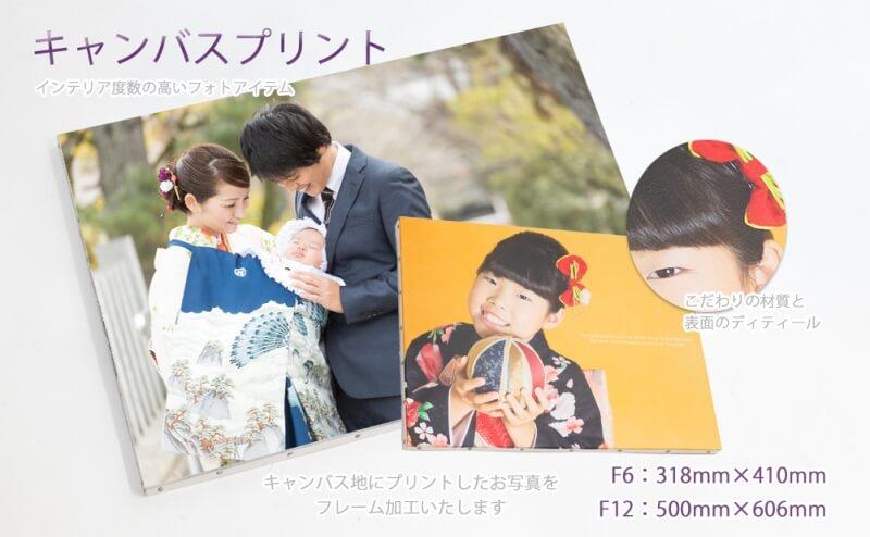 お宮参り・初宮詣り・七五三詣りのお宮さん東京キャンバスプリントF6